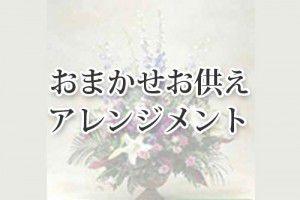 omakase-arrange2