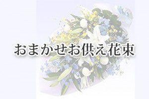 omakase-hana2